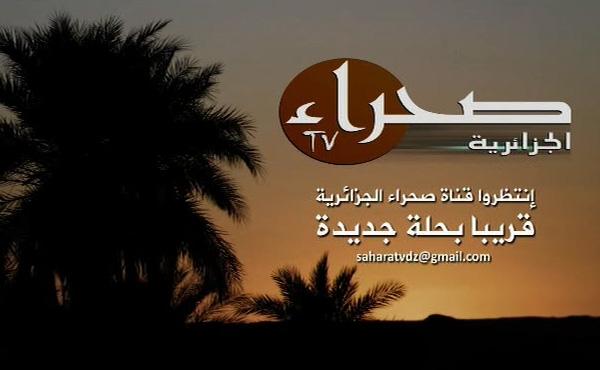 Sahara TV Algéria قريبا بحلة جديدة
