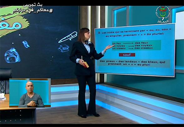 TV7 El Maarifa. Cours de français.