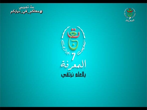 TV7 El Maarifa. Identité visuelle