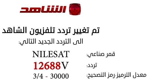 Al Shahed TV