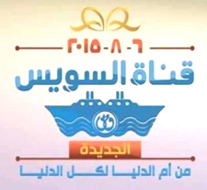 New Suez Canal affiche