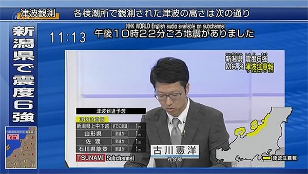 JSTV 2 Tsunami alert in Japan