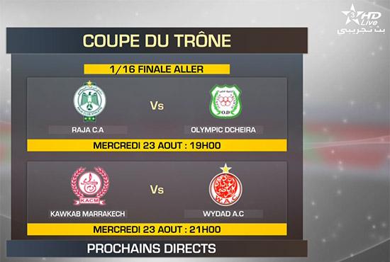 Arryadia Live HD — Coupe du Trône 2017