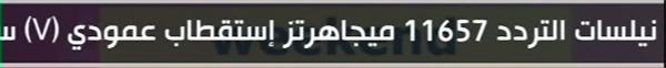 bande au milieu annonçant la nouvelle fréquence 11657 V El Hiwar Ettounsi TV