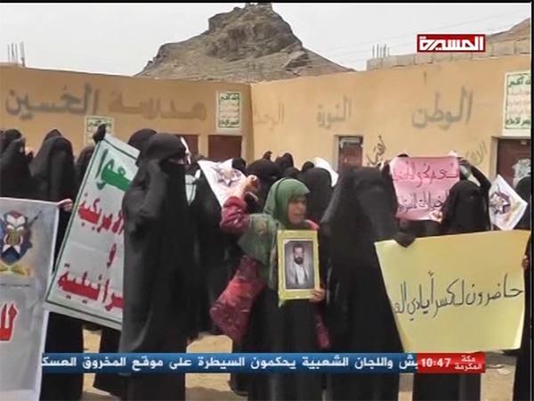 Al Masirah TV